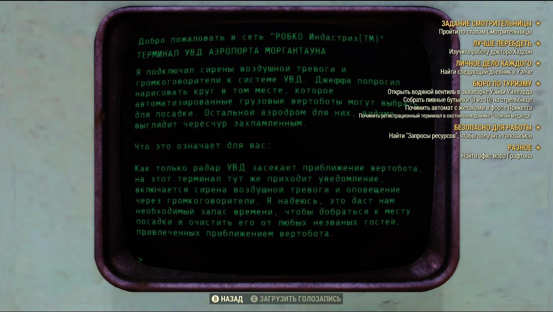 Обзор Fallout 76 - Радиоактивный мусор. Cadelta - Изображение 2