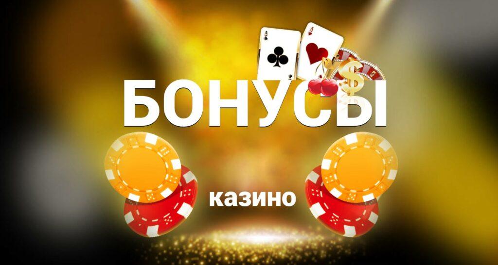 Как получить бонусы в онлайн казино?